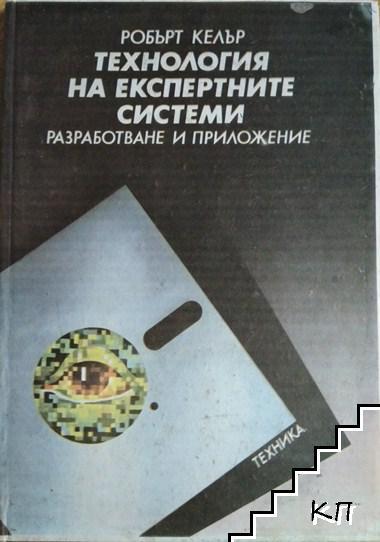 Технология на експертните системи