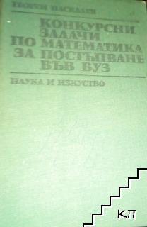 Конкурсни задачи по математика за постъпване във ВУЗ