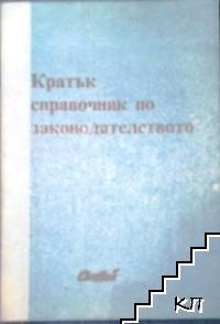 Кратък справочник по законодателството