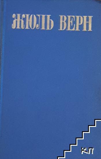 Собрание сочинений в восьми томах. Том 1: Пять недель на воздушном шаре. Путешествие к центру Земли