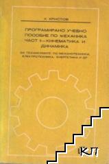 Програмирано учебно пособие по механика. Част 2: Кинематика и динамика