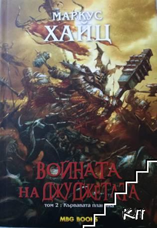 Войната на джуджетата. Том 2: Кървавата планина