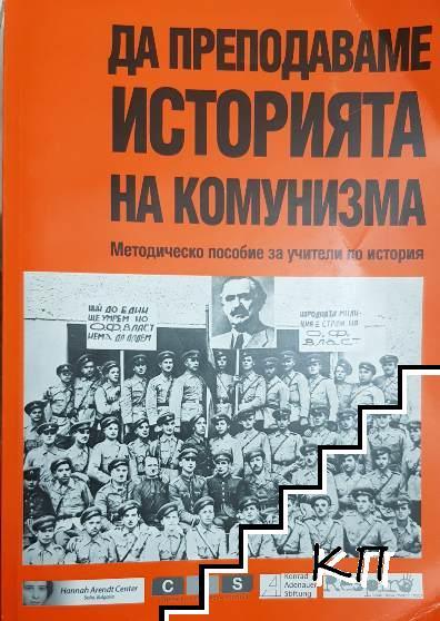 Да преподаваме историята на комунизма