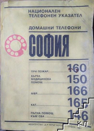 Национален телефонен указател: Домашни телефони