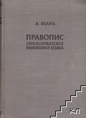 Граматика на српскохрватског jезика