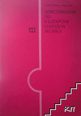 Христоматия по българска народна музика