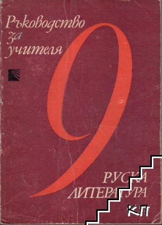 Руска литература за 9. клас