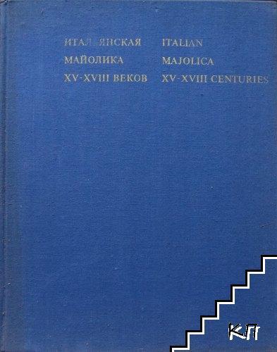 Итальянская майолика XV-XVIII веков / Italian majolica XV-XVIII centuries