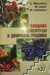 Плодове и зеленчуци в дворната градина