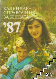 Календар-справочник за жената '87