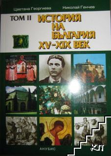 История на България XV-XIX век. Том 2