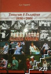 Тенисът в България 1896-2006