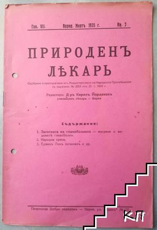 Природенъ лекарь. Кн. 7 / 1935