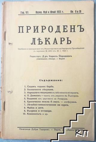 Природенъ лекарь. Кн. 9-10 / 1935