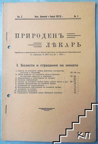 Природенъ лекарь. Кн. 4 / 1937-1938