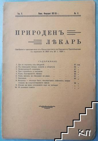 Природенъ лекарь. Кн. 6 / 1937-1938