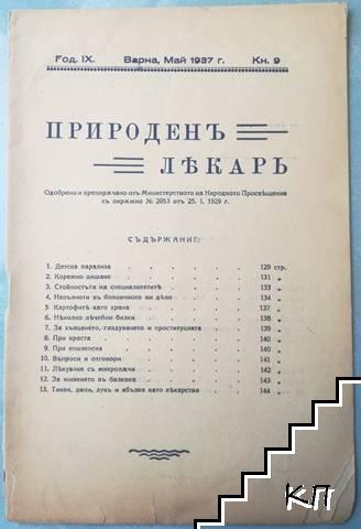 Природенъ лекарь. Кн. 9 / 1937
