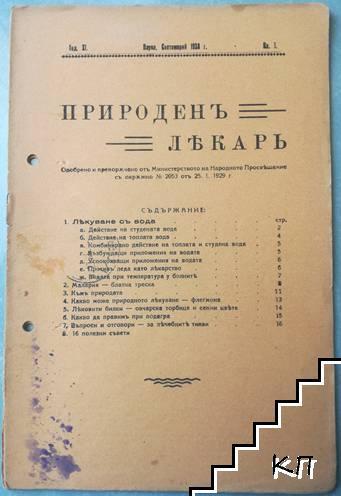Природенъ лекарь. Кн. 1 / 1938