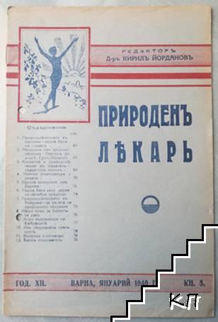 Природенъ лекарь. Кн. 5 / 1940