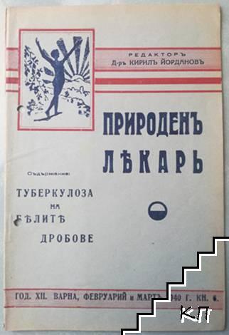 Природенъ лекарь. Кн. 6 / 1940