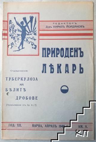 Природенъ лекарь. Кн. 8 / 1940