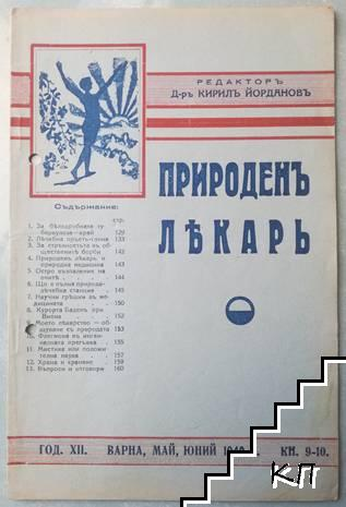 Природенъ лекарь. Кн. 9-10 / 1940