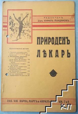 Природенъ лекарь. Кн. 7-8 / 1941