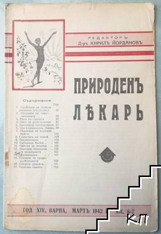 Природенъ лекарь. Кн. 6-7 / 1942