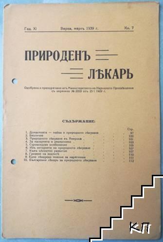 Природенъ лекарь. Бр. 7 / 1939
