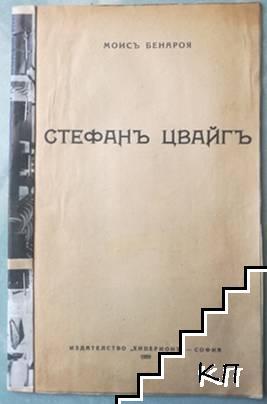 Стефанъ Цвайгъ