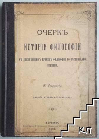 Очерк истории философии съ древнейшихъ временъ философии до настоящего времени