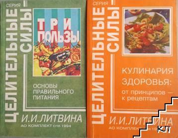 Основы правильного питания / Кулинария здоровья: От принципов к рецептам