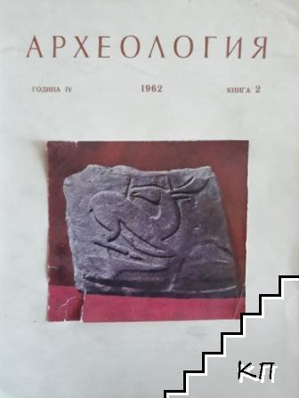 Археология. Кн. 4 / 1962