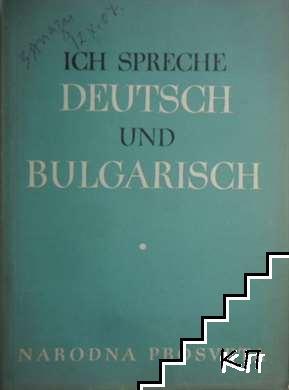 Ich spreche Deutsch und Bulgarisch