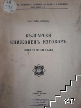 Български книжовенъ изговоръ