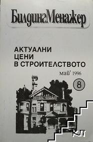 Актуални цени в строителството. Бр. 8 / 1996