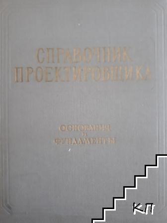 Справочник проектировщика