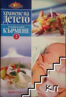 Хранене на детето и майката при кърмене. Книга 2