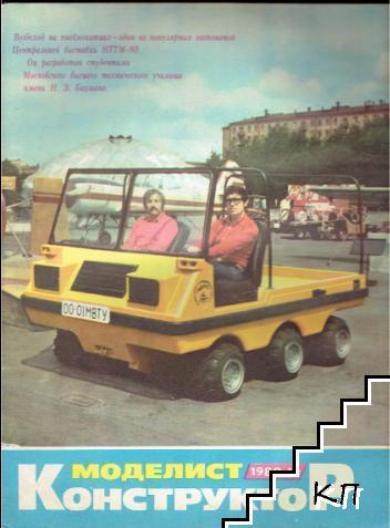 Моделист конструктор. Бр. 10 / 1980