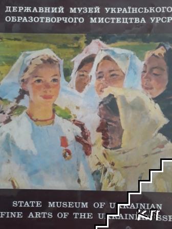 Державний музей украiнського образотворчого мистецтва УРСР