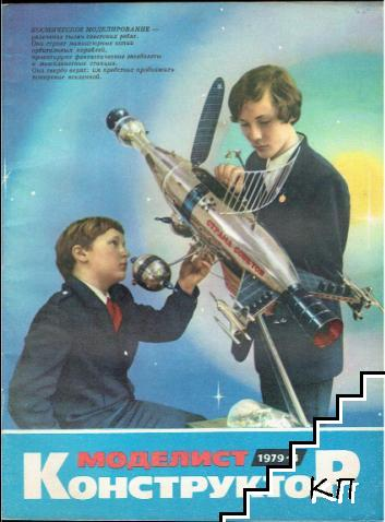 Моделист конструктор. Бр. 4 / 1979