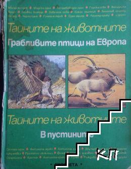 Тайните на животните