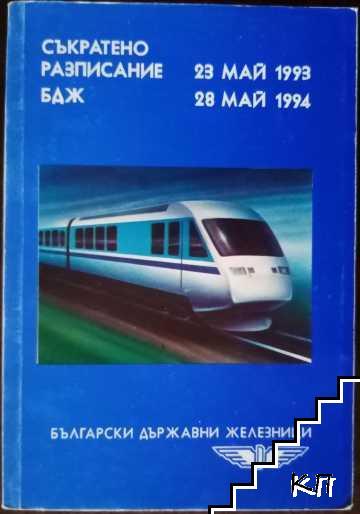 Съкратено разписание БДЖ 23 май 1993-28 май 1994