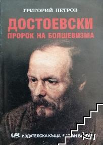 Достоевски: Пророк на болшевизма