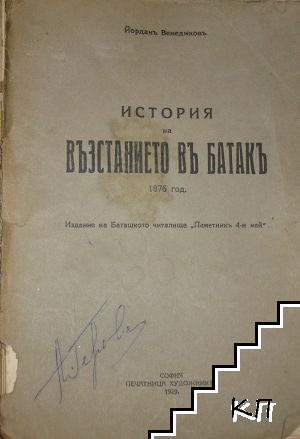 История на възстанието въ Батакъ 1876 год.