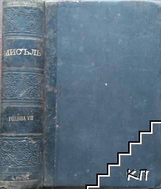 Мисъль. Кн. 1-10 / 1897