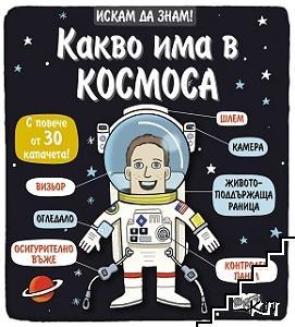 Искам да знам: Какво има в Космоса