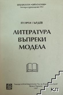 Литература въпреки модела