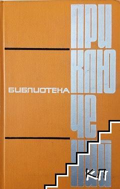 Библиотека приключений в пяти томах. Том 1-5