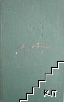 Сочинения в дух томах. Том 2